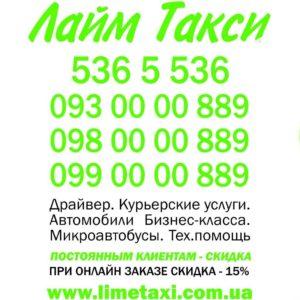 taxi-lime-kiev